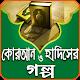 কোরআন-হাদিসের গল্প - Islamic Story Download on Windows