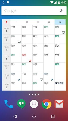 新時間表: 時間表 課表小工具