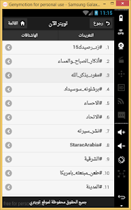تويتري screenshot 2