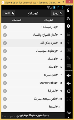 android تويتري Screenshot 2
