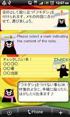 くまモンのメモ帳ウィジェット・完全版のおすすめ画像2