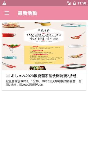玩免費購物APP|下載歐夏蕾家居:日本主婦的生活提案 app不用錢|硬是要APP