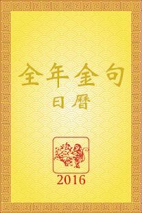 全年金句日曆 - náhled