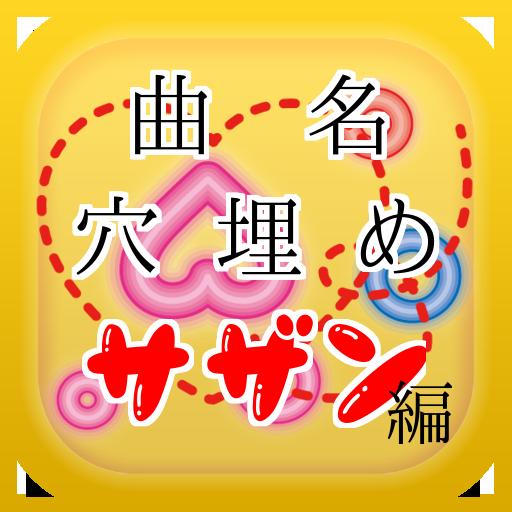 曲名穴埋めクイズ・サザン編 ~タイトルが学べる無料アプリ~ 娛樂 App LOGO-硬是要APP