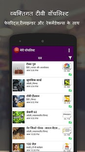 What's On India : TV Guide App- screenshot thumbnail
