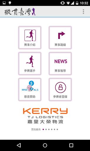 2015縱貫臺灣國際超級馬拉松