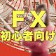 FX完全初心者向け無料アプリ『デモトレードより先にこのアプリで簡単にFX,証券を学ぼう!』 APK