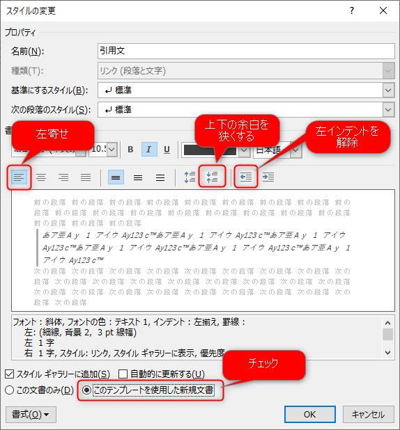 スタイル編子うの画面で引用スタイルを赤枠の通り変更する
