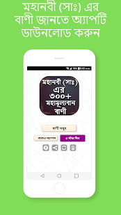 Download মহানবী (সা ) এর শ্রেষ্ঠ বাণী - Mohanobir bani For PC Windows and Mac apk screenshot 8