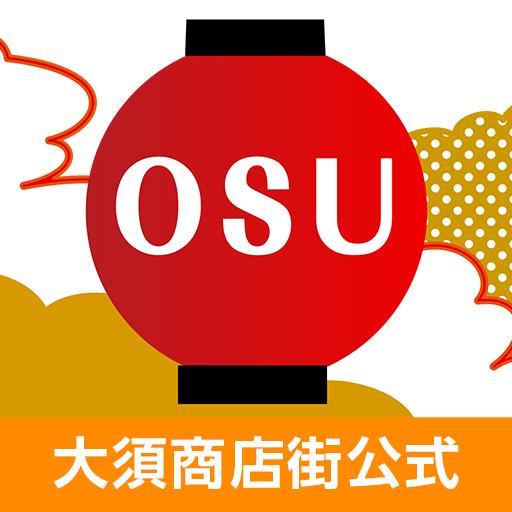 大須商店街公式「なごや大須」~名古屋の大須商店街のお得情報~ 購物 App LOGO-APP試玩