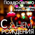 Russian daily best wishes messages icon