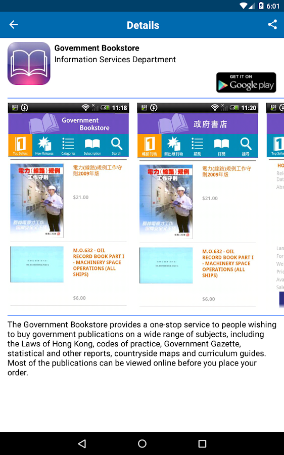 GovHK Apps- screenshot