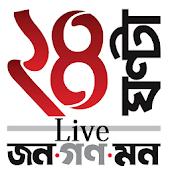 Tải 24 Ghanta Live বাংলা খবর miễn phí