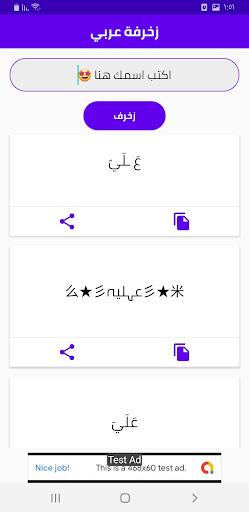 Sayed Stylish Text screenshot 2