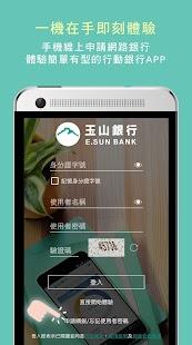 玉山行動銀行 - náhled