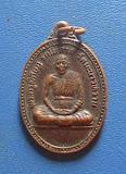เหรียญรุ่นแรกหลวงปู่เสียน ปภากโร วัดมะนาวหวาน อ่างทอง  เนื้อทองแดง  สภาพสวย