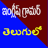 English Grammar in Telugu