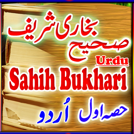 Bukhari Sharif Part One Urdu - Apps on Google Play