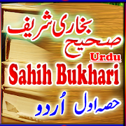 Bukhari Sharif Part One Urdu