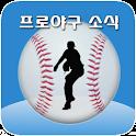프로야구 소식 - 경기정보 및 뉴스 icon