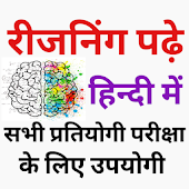 Reasoning In Hindi With Solution