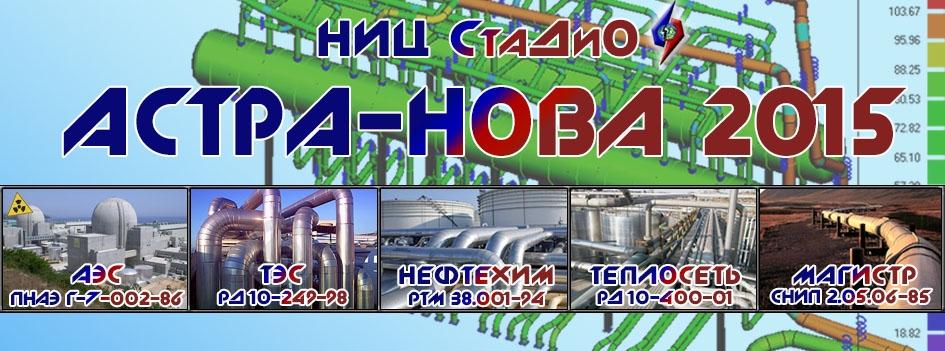 АСТРА-НОВА'2015. Определены новые функциональные возможности