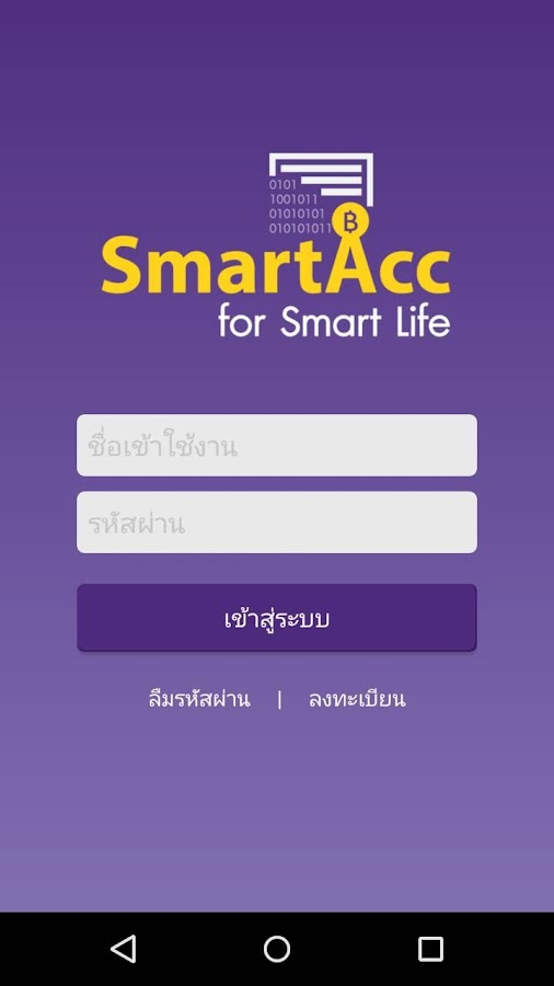 SmartAcc- screenshot