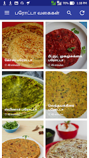 Parotta Recipes in Tamil- screenshot thumbnail