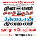 Short News Tamil icon