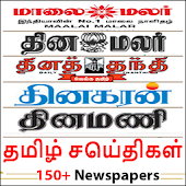 Short News Tamil