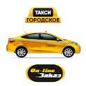 Такси Городское Новошахтинск icon