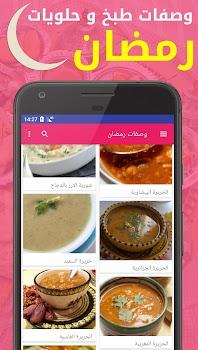 وصفات و حلويات رمضان