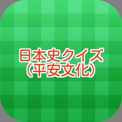 日本史クイズ(平安文化)