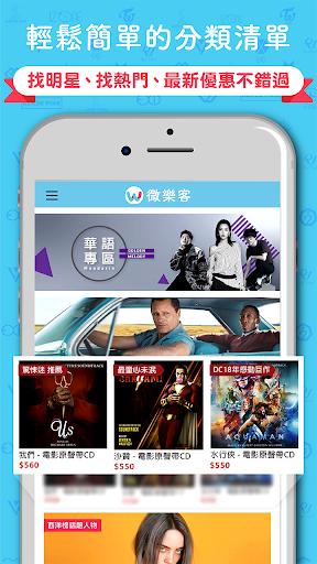 微樂客:專屬娛樂周邊購物平台 screenshot 4