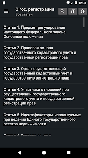 Закон о регистрации недвижимости РФ ред.25.12.2018 for PC-Windows 7,8,10 and Mac apk screenshot 3