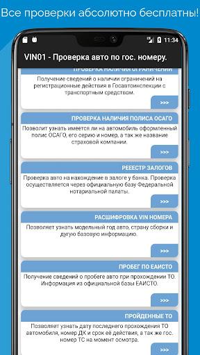 где проверить автомобиль по гос номеру бесплатно взять в кредит 100000 рублей без справок и поручителей без отказа на карту