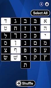 Hebrew Alphabet Flash Cards screenshot 1