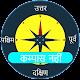 Hindi compass APK