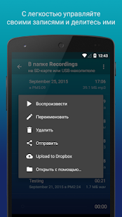 Hi-Q MP3 Voice Recorder (Бесплатно) Screenshot