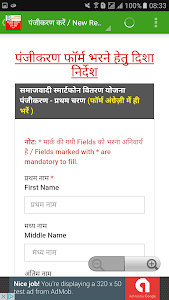 Samajwadi Smart Phone Yojna-UP screenshot 2