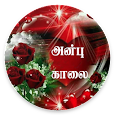 Tamil Good Morning Images, Good Night Images apk