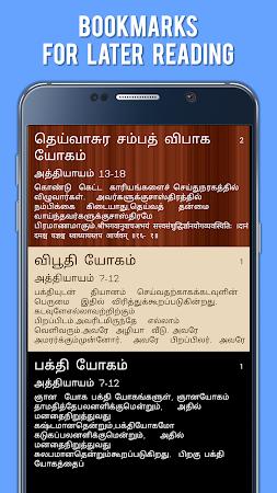 Bhagavat Gita Tamil (Geetha) 14.0 screenshot 369422
