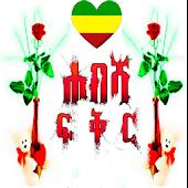 Ethiopian ፍቅር Love - Amharic