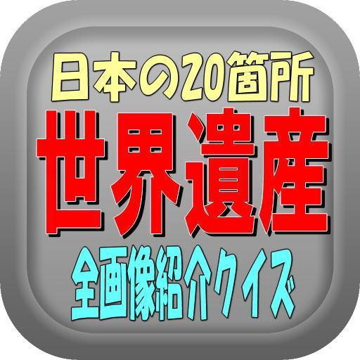 日本の世界遺産クイズ 益智 App LOGO-APP試玩