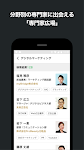 screenshot of myBridge - LINEの名刺管理アプリ