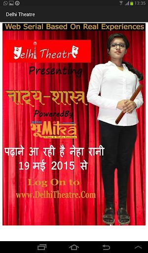 Delhi Theatre|玩新聞App免費|玩APPs