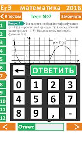 ЕГЭ математика 2016 screenshot 11