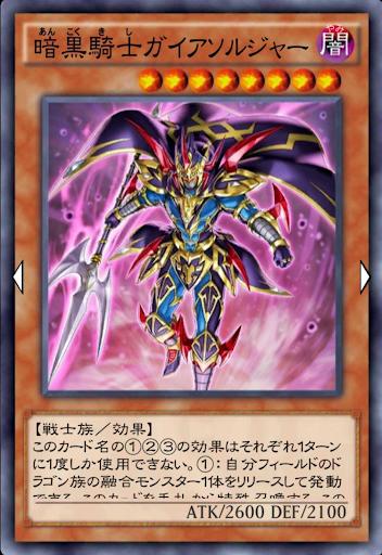 暗黒騎士ガイアソルジャー