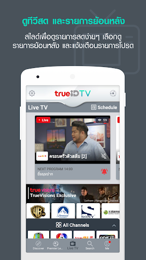 TrueID TV - Watch TV, Movies, and Live Sports 1.15.4 app download 2