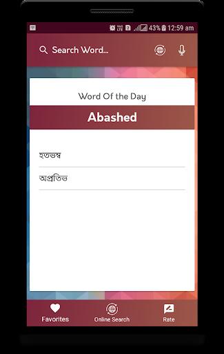 English to Bangla Translator 3.3 screenshots 2